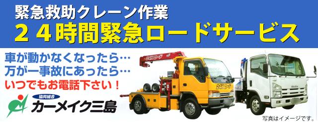 緊急救助ロードサービス・レッカー
