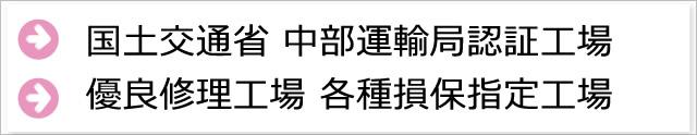 国土交通省 中部運輸局認証工場 優良修理工場 各種損保指定工場
