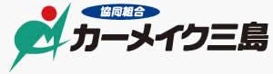 協同組合 カーメイク三島