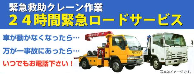緊急ロードサービス